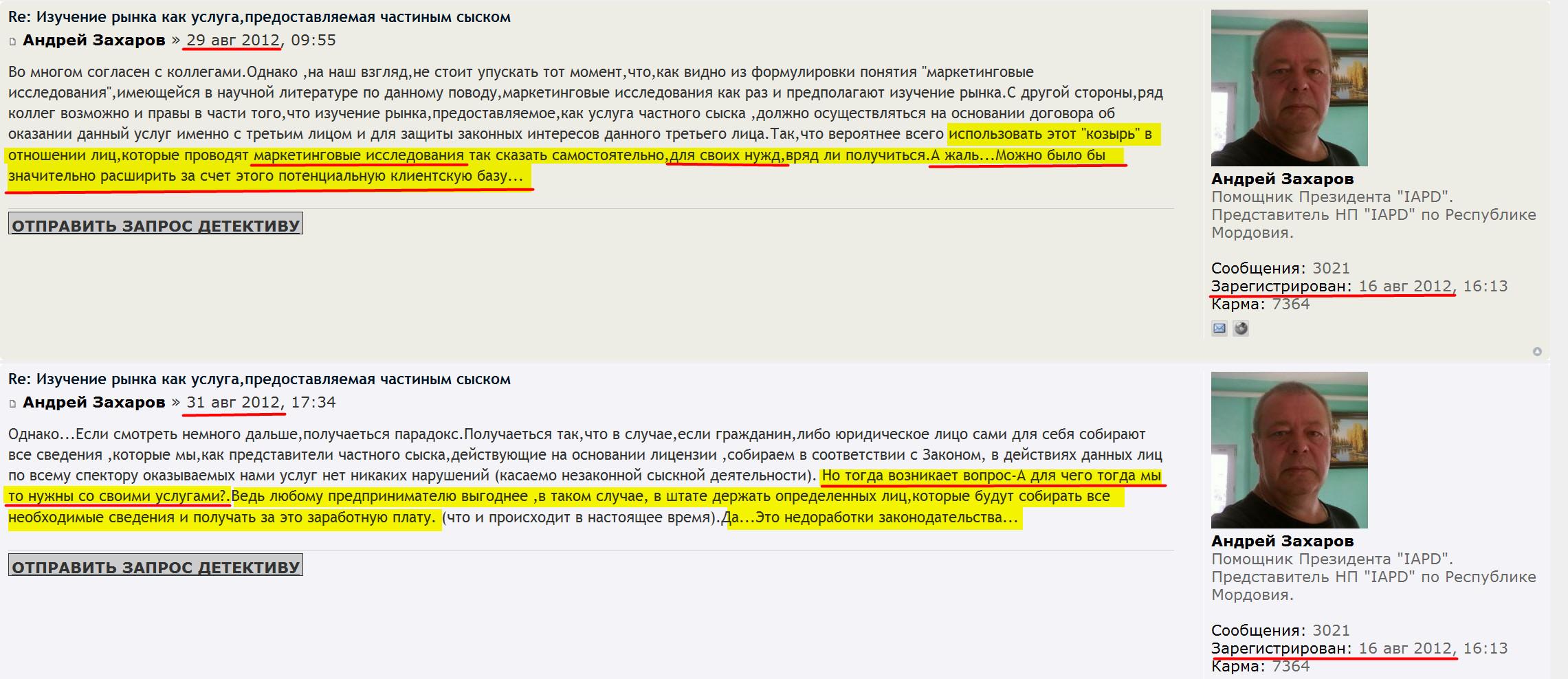 Детектив Андрей Захаров (Мордовия) и попытка передела рынка бизнес-аналитики