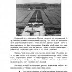 Пророки на сайте Белоусов - 1