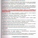 Устав Фонда Белоусов - 3