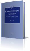 Учебник по Конкурентной разведке УрГЭУ. Часть 1.