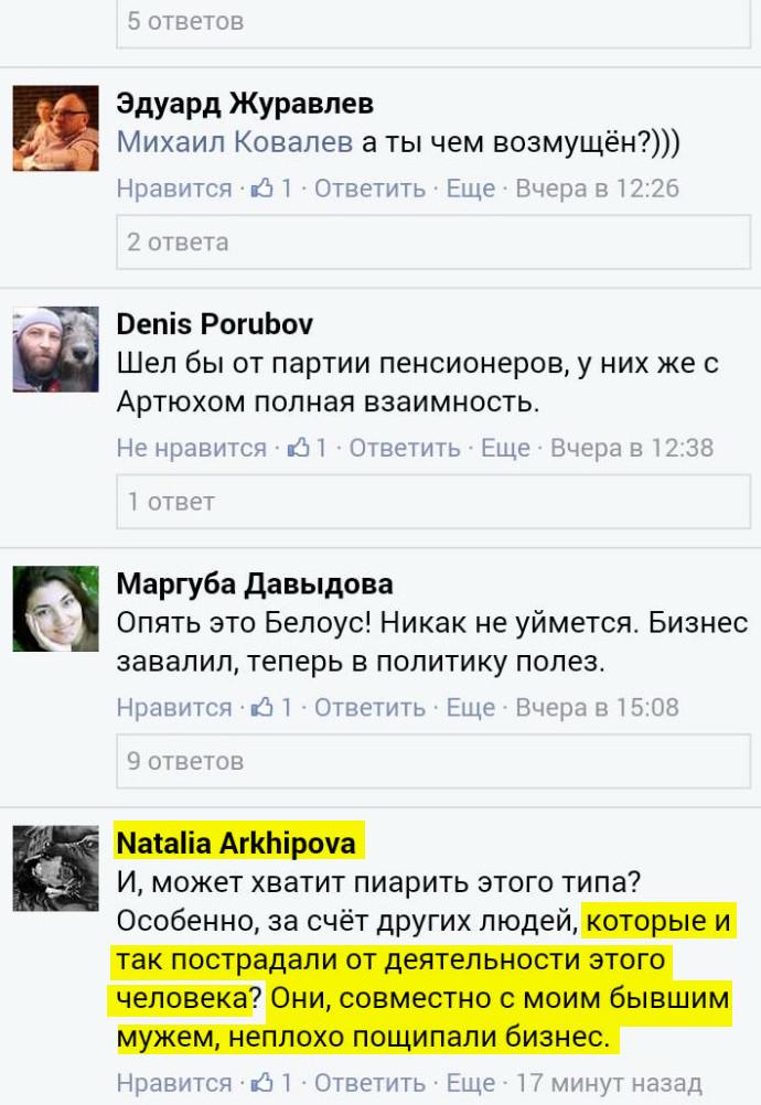 """Илья Белоус """"пощипал"""" бизнес Натальи Архиповой"""