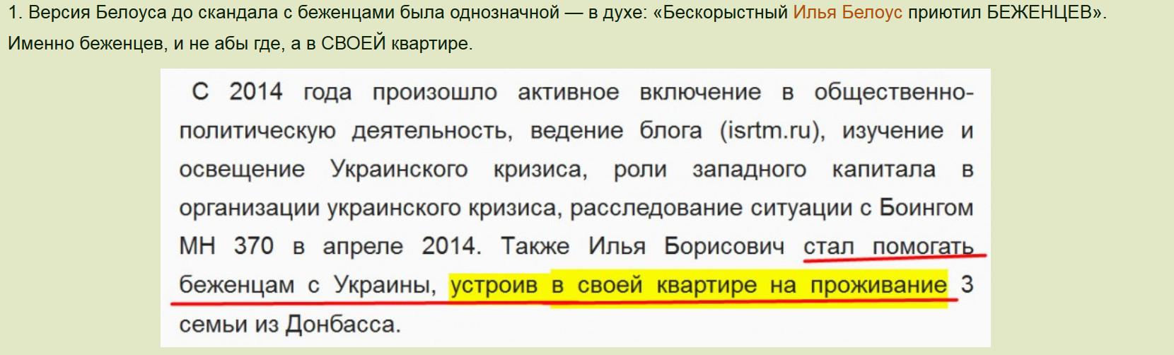 Илья Белоус  афера с беженцами
