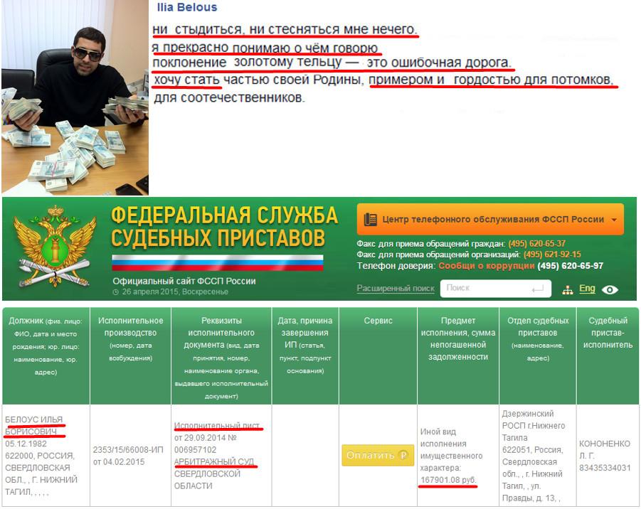 Илья Белоус. Екатеринбург. Нижний Тагил. Афера с 'Беженцами'