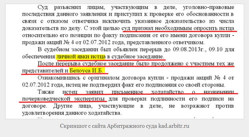 Илья Белоус Екатеринбург аферы с беженцами
