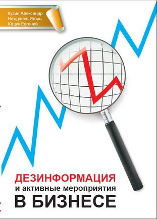 Дезинформация и активные мероприятия в бизнесе