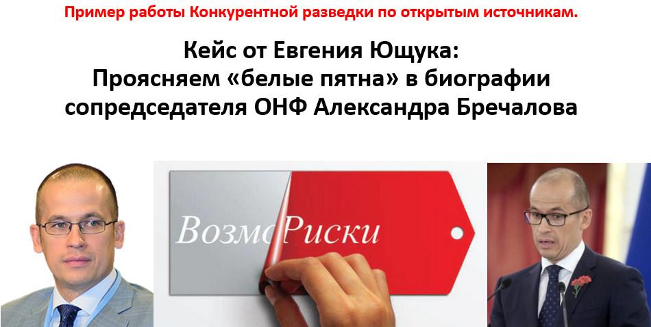 Кейс Евгения Ющука по Александру Бречалову