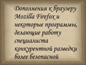���������� � �������� Mozilla Firefox � ��������� ���������, �������� ������ ����������� ������������ �������� ����� ����������