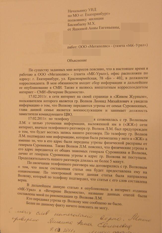 решения судов о защите чести достоинства и деловой репутации - фото 10