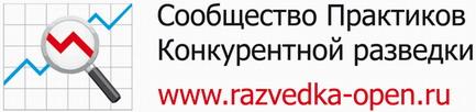 Сообщество Практиков Конкурентной разведки (СПКР)
