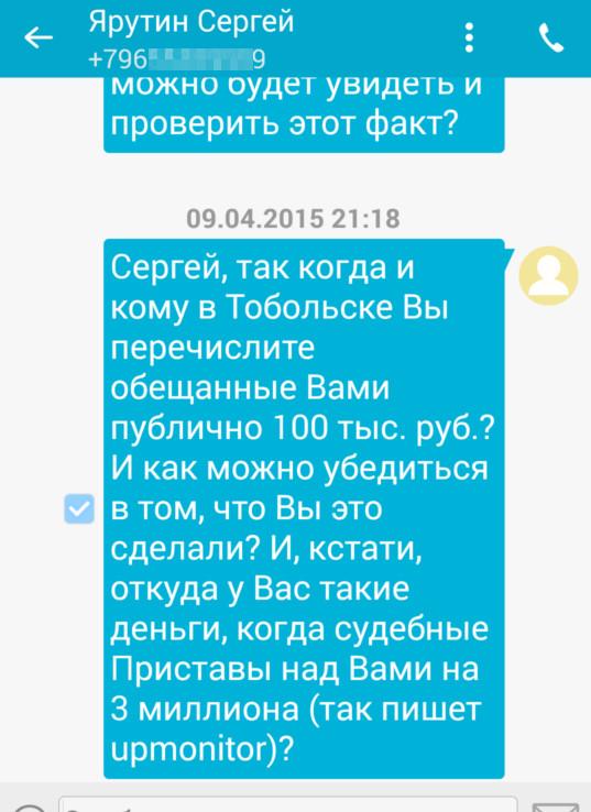 Сергей Яруктин не ответил на смс когда он перечислит деньги в Тобюольск