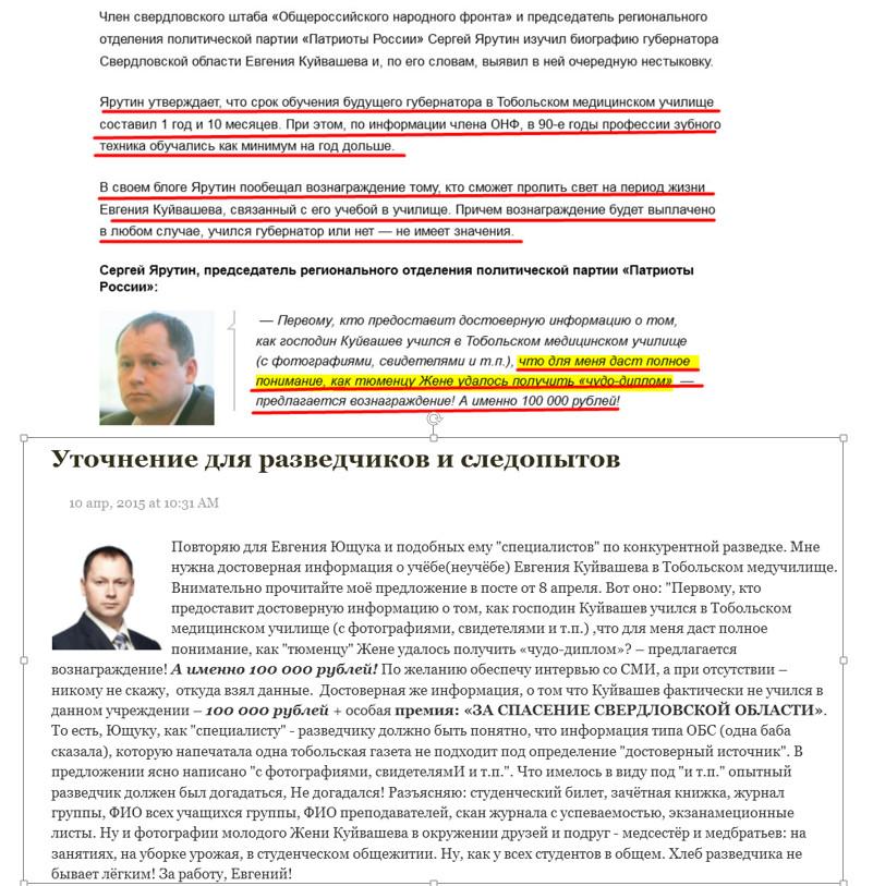 Ярутин обманул и не заплатил обещанных денег в Тобольск. И вообще никому Ярутин не заплатил.