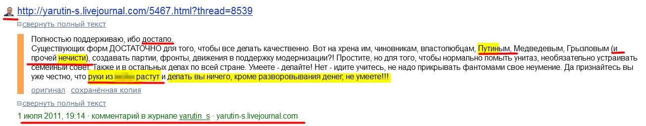 В блоге Сергея Ярутина Путин еще недавно был вором и нечистью с руками, растущими из жопы