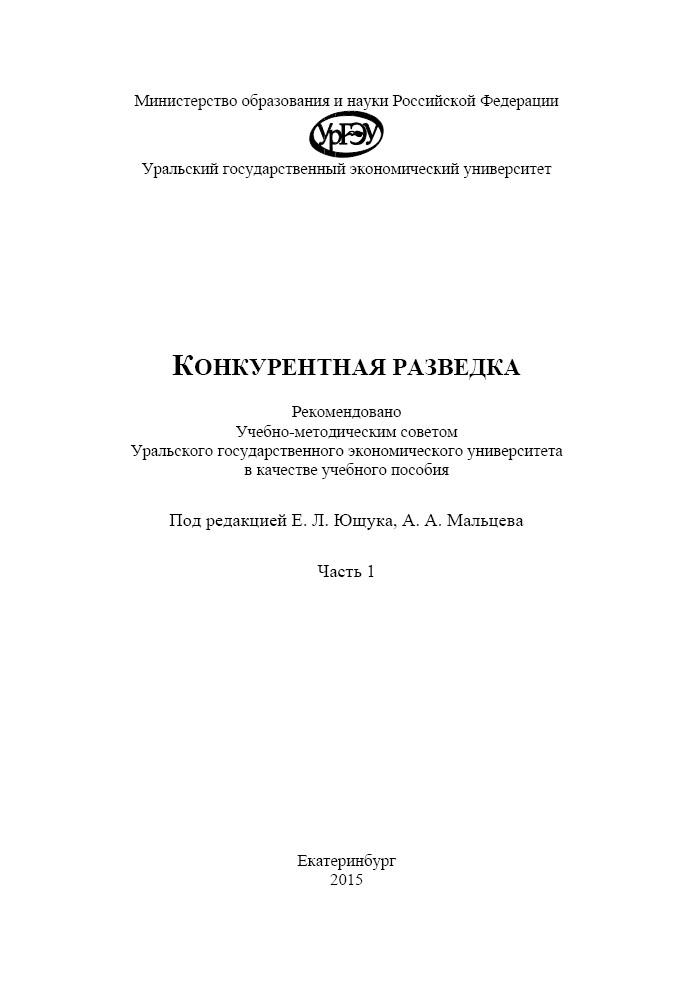 Учебник по Конкурентной разведке. УрГЭУ. Часть 1. Под Редакцией Е.Л. Ющука и А.А. Мальцева.