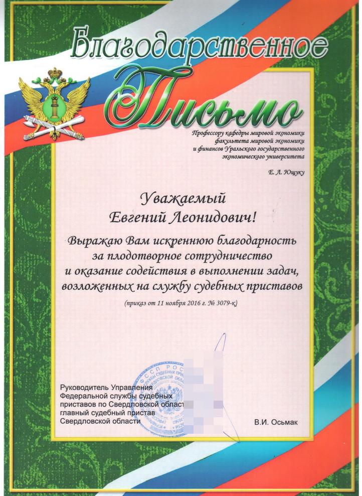 Евгений Ющук. Курсы для государственных силовых структур.
