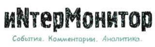 Интермонитор.ру