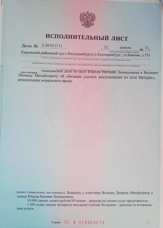 Депутат Леонид Волков