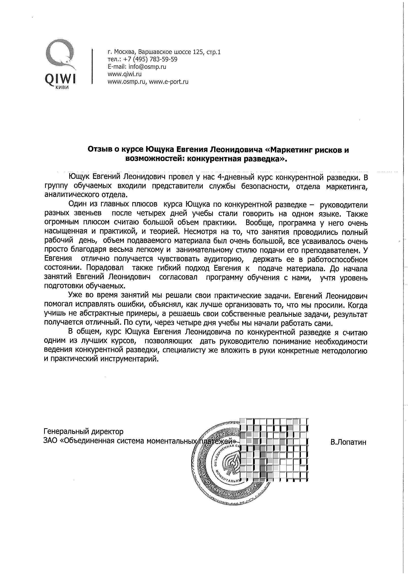 Отзыв на курс Ющука Евгения Леонидовича . Конкурентная разведка.