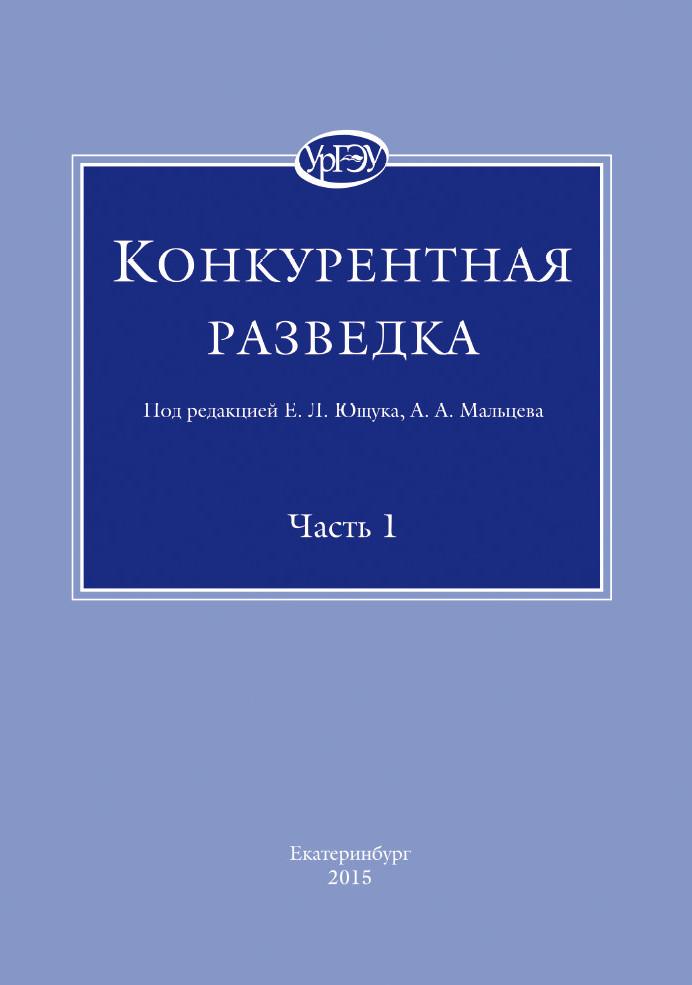 Ющук Евгений Леонидович/ Учебник по Конкурентной разведке