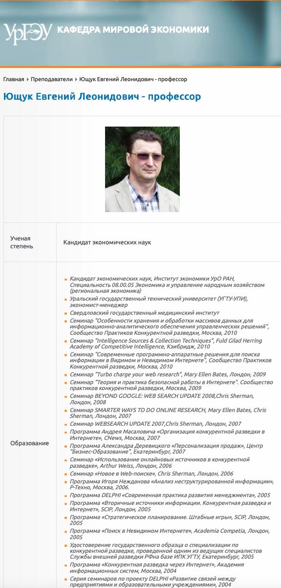 Профессор Евгений Ющук. кафедра Мировой экономики УрГЭУ
