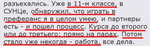 Депутат Леонид Волков учился в университете плохо?